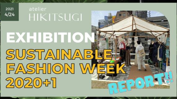 展示会レポート!@サスティナブルファッションウィーク2020+1